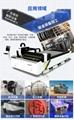 漢馬激光G1325光釬激光切割