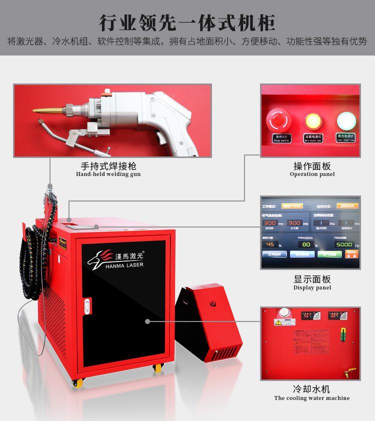 激光手持焊光纤激光手持焊汉马崔 1