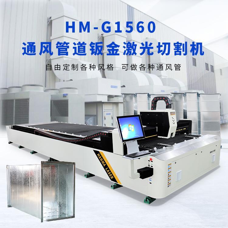 汉马激光风管通风行业HM-G1560大幅面6米激光切割机 2