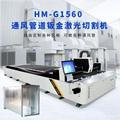 HM-G1560  500-3000w Fiber laser cutting machine