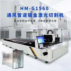 汉马激光风管通风行业HM-G1560大幅面6米激光切割机