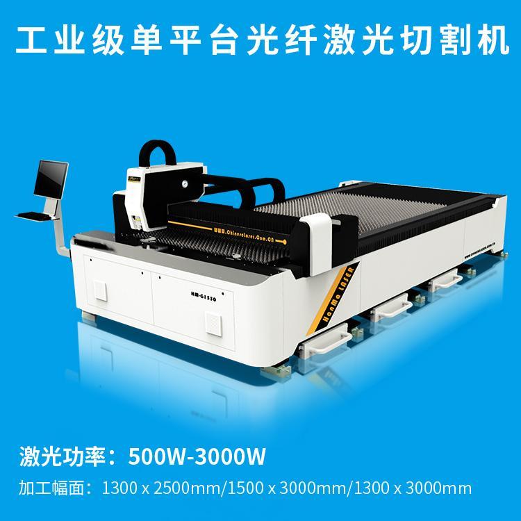 汉马激光2020新款光纤激光切割机1000-1500-2000-3300W 1