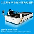 汉马激光2020新款光纤激光切