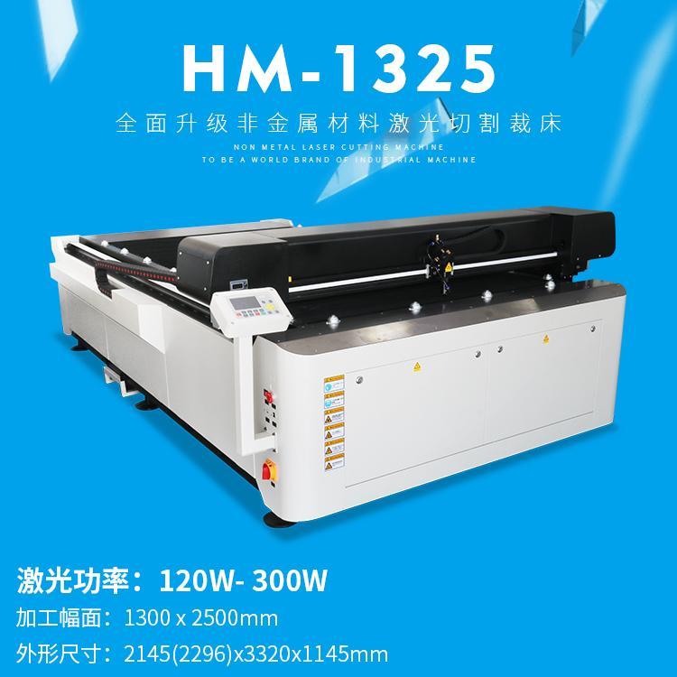 激光切割雕刻機裁床激光HM-1325型:2021款激光切割雕刻機(通用型) 1