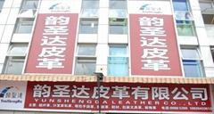 深圳市韵圣达皮革有限公司