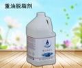 重油脱脂剂 2
