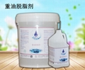 重油脱脂剂 3