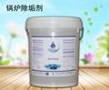锅炉除垢剂 1
