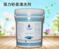 強力砂漿清洗劑
