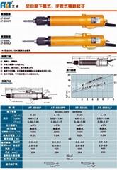 上海奇力速(艾迪)電動工具 目錄5頁