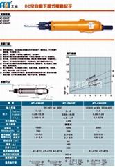上海奇力速(艾迪)電動工具 目錄9頁