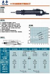 上海奇力速(艾迪)電動工具 目錄14頁