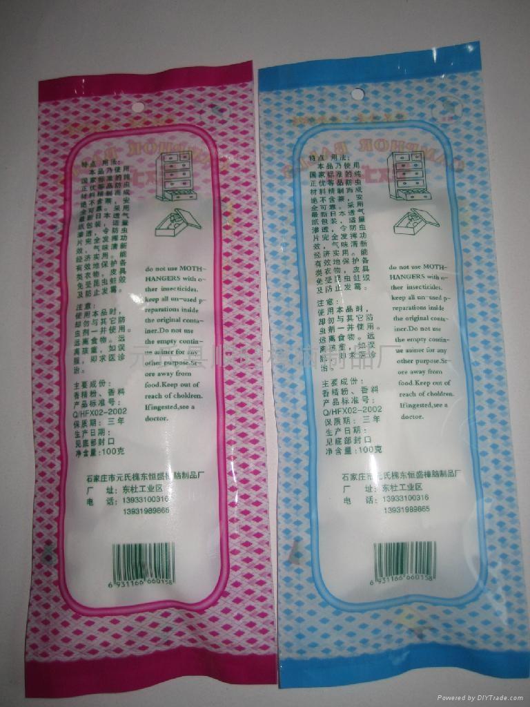 槐东牌优质包纸防虫丸 3