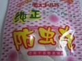 槐东牌优质包纸防虫丸 5
