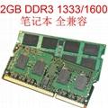 DDR3 2GB SODIMM PC3-10600s 1333Mhz