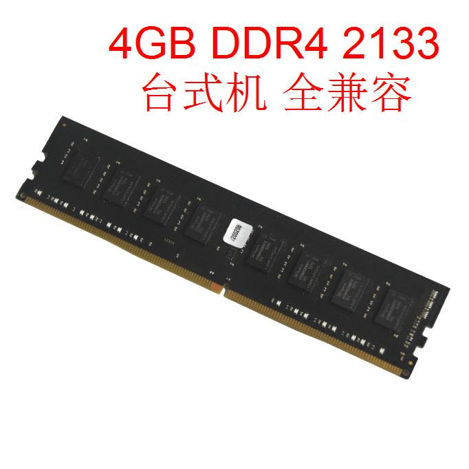 DDR4 RAM 4GB DIMM 2133Mhz 2400Mhz 288Pin CL15 CL17 Memory for desktop PC 1