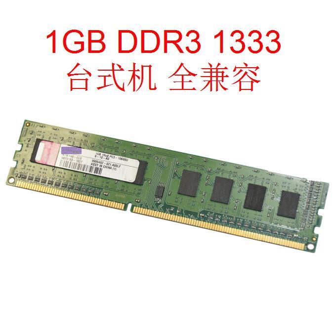 1GB DDR3 1333Mhz DIMM PC3-10600 240Pin Memory Ram for desktop PC CL9 1