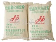 低溫氧化鋁瓷粉