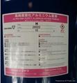 進口日本德山氮化鋁粉體 1