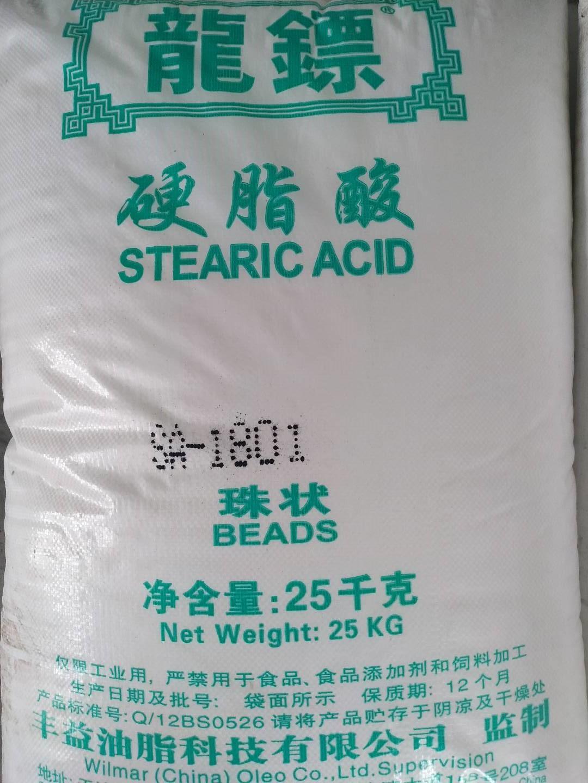 供应硬脂酸 1
