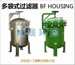 multi bag filter housing