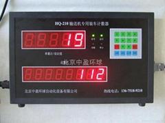 智能水泥裝車計數器