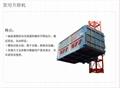 天津京龙SC360GZ施工升降机 西安京龙升降机G J J SC360 3