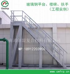 南通創盟廠家直銷:玻璃鋼樓梯 玻璃鋼平台