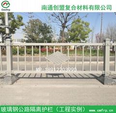 公路玻璃钢护栏