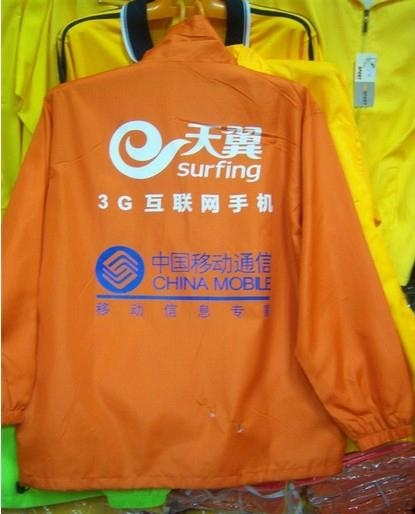 中山風衣 4