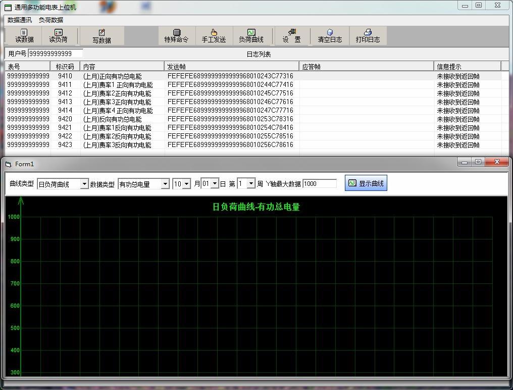 智能儀表在線集中管理系統 1
