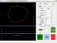眼鏡框自動繞圈機控制軟件