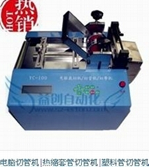 深圳PVC熱縮管微電腦切管機