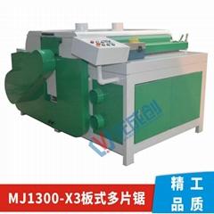 MJ1300板式多片鋸