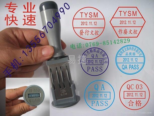 東莞QCPASS檢驗合格日期印章 2