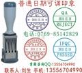 東莞QCPASS檢驗合格日期印章 4