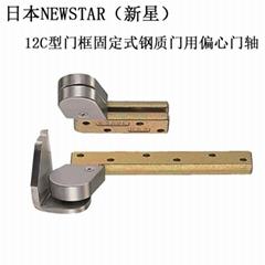 日本NEWSTAR偏芯轴 12C