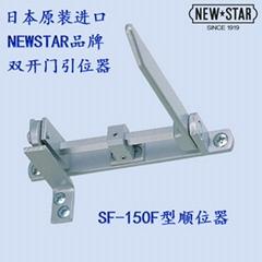 日本NEWSTAR新星顺位器SF-150F