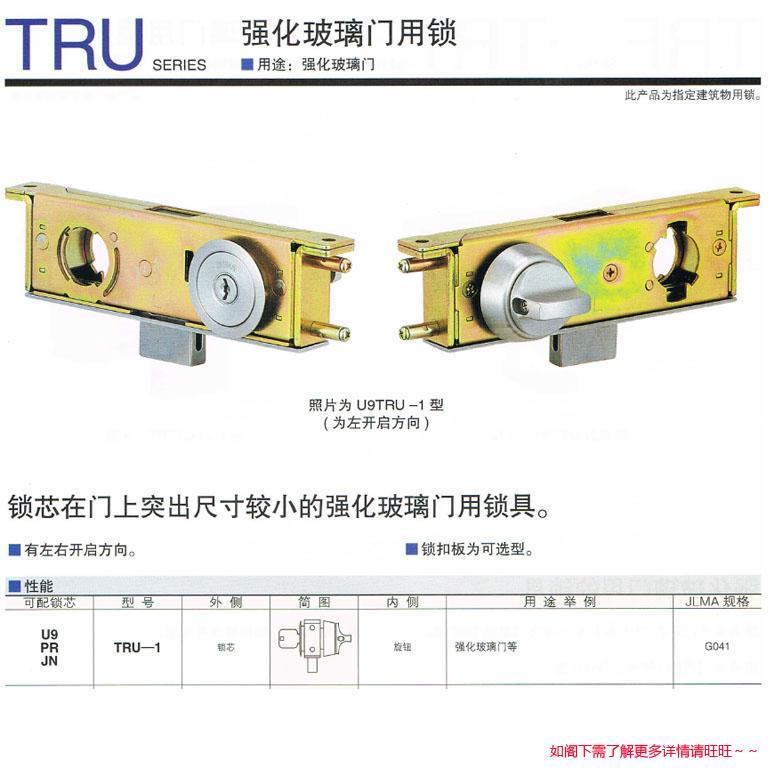 日本MIWA玻璃門鎖U9TRU-1 1