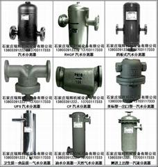RH系列 汽水分離器(氣液分離器)