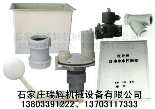 沟槽式厕所节水器(智能便槽式节水冲刷器) 1
