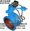液力自动阀-液力自动控制阀BFD701 2