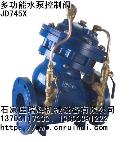 多功能水泵控制阀JD745X 1