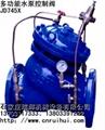 多功能水泵控制阀JD745X 2
