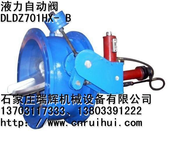 液力自动阀-液力自动控制阀BFD701 3