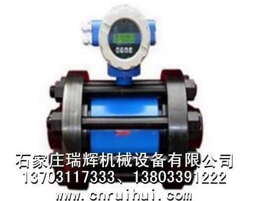 高压型电磁流量计 高温型电磁流量计 13703117333 2