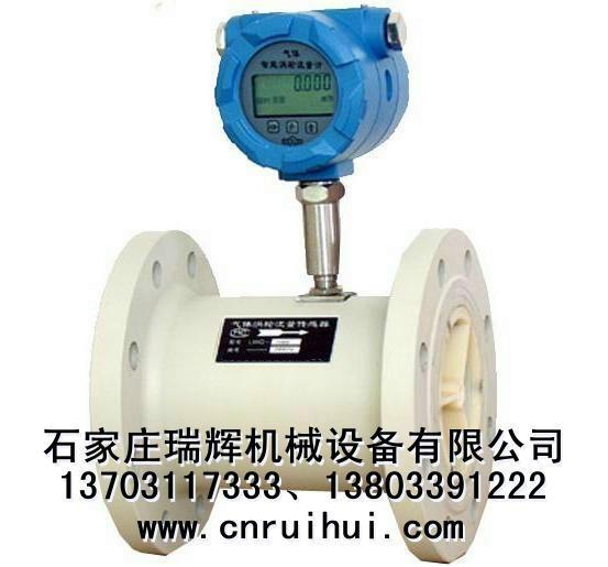 气体流量计 智能气体涡轮流量计 13703117333 2