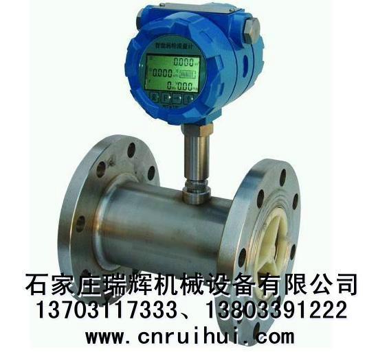 气体流量计 智能气体涡轮流量计 13703117333 3