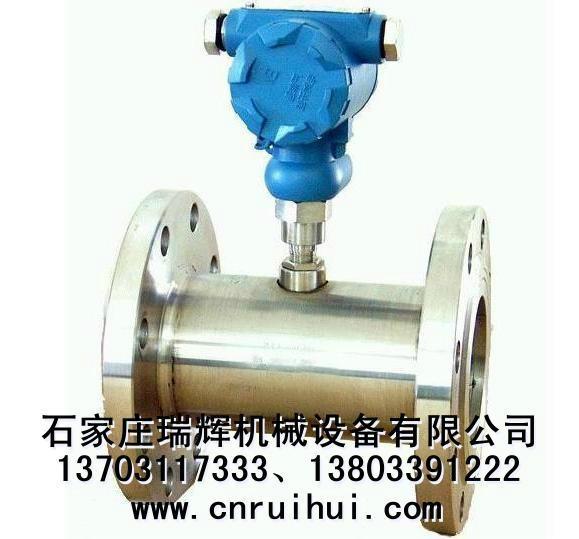气体流量计 智能气体涡轮流量计 13703117333 4