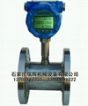 智能液体涡轮流量计 不锈钢涡轮流量计 13703117333